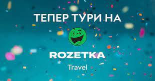 Преимущества бронирования туров на Rozetka Travel
